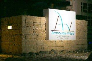 gallery ammouda villas complex by night-13